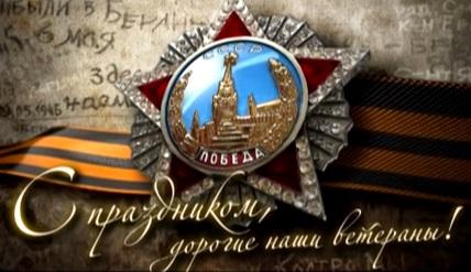 С 9 мая! С праздником Великой Победы!