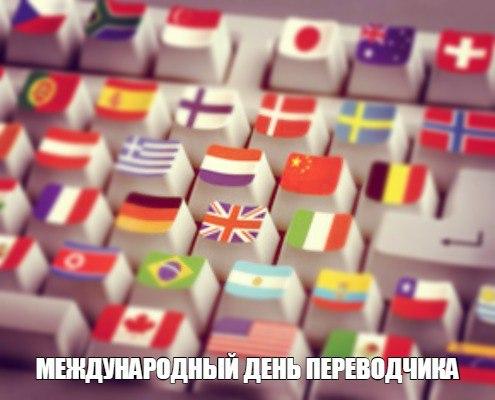 С Международным днем переводчика!